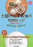 大腸がん手術後の100日レシピ—退院後の食事プラン (100日レシピシリーズ)