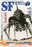 S-Fマガジン 2009年 07月号 [雑誌]