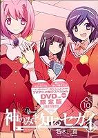 神のみぞ知るセカイ DVD付限定版 10 (少年サンデーコミックス)