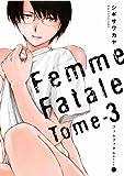 ファムファタル 3運命の女 (電撃コミックス)
