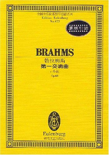 勃拉姆斯第一交响曲 c小调Op.68总谱
