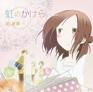 Natsumi Kon - Natsumi Kon - Ishhukan Friends. (Anime) Intro Theme
