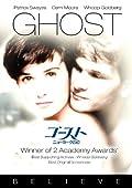 ゴースト/ニューヨークの幻 スペシャル・エディション [DVD]