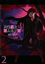 黄昏乙女×アムネジア 2 (ガンガンコミックスJOKER)