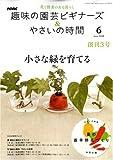 NHK 趣味の園芸ビギナーズ & やさいの時間 2008年 06月号 [雑誌]