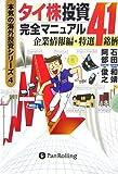 タイ株投資完全マニュアル 企業情報編・特選41銘柄