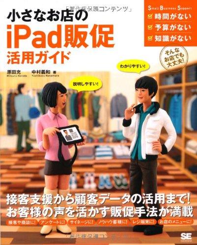 小さなお店のiPad販促活用ガイド (Small Business Support)