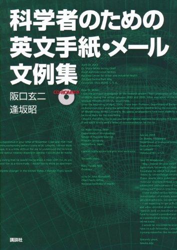 科学者のための英文手紙・メール文例集 CDーROM付き (KS語学専門書)