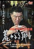 実録'竹中正久の生涯 荒らぶる獅子 後編 [DVD]