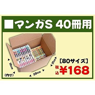 ダンボール マンガ単行本Sサイズ~40冊用