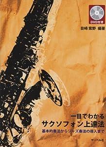 DVD付 一目でわかる サクソフォン上達法 -基本的奏法からジャズ奏法の導入まで-