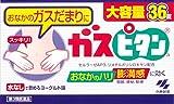 【第3類医薬品】ガスピタンa 36錠 ランキングお取り寄せ