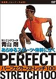 家でトレーニング!マラソン前に行うと体幹が使えるようになり競技パフォーマンスUP!マラソンコーチ青山剛のパーフェクト・ストレッチ100