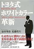 「トヨタ式ホワイトカラー革新」金田 秀治、近藤 哲夫