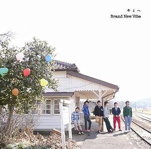 キミへ(初回限定盤)(DVD付)
