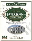 五島軒 伝承の味【イギリス風カレー】 (北海道のご当地カレー)