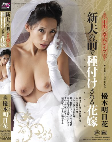 [優木明日花] 新夫の前で種付けされる花嫁