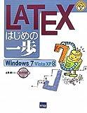 LATEXはじめの一歩―Windows 7/Vista/XP対応 (やさしいプログラミング)