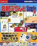 名刺ぷりんと Simple 2