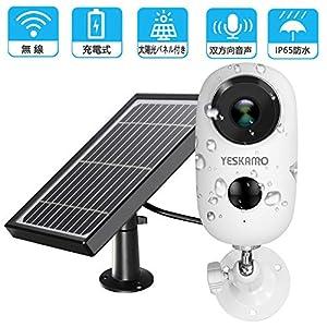 【ソーラーパネル付き・完全無線】 YESKAMO 防犯カメラ Wi-Fi バッテリーカメラ 屋外対応 130°超広角 双方向通話