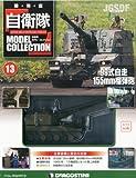 自衛隊モデルコレクション 13号 (陸上自衛隊99式自走155mm榴弾砲) [分冊百科] (メカモデル付)