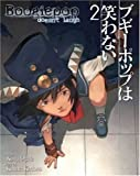 Boogiepop Doesn't Laugh Volume 2 (Boogiepop)