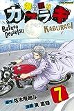 爆音伝説カブラギ(7) (講談社コミックス)
