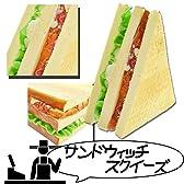【食品サンプル】サンドウィッチ スクイーズ/サンドイッチ/リアル/景品/おもしろ雑貨