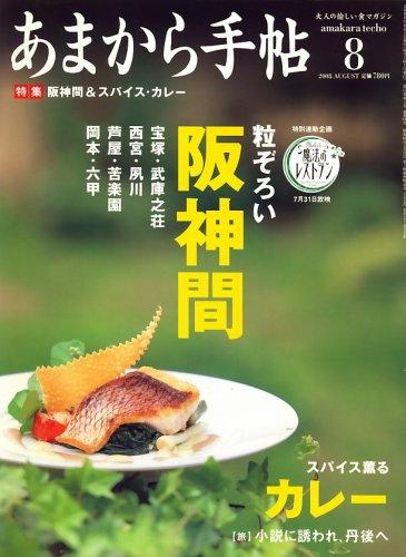 あまから手帖 2008年 08月号 [雑誌]
