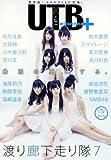 UTB+ (アップ トゥ ボーイ プラス) vol.3 (UTB 2011年 9月号 増刊)