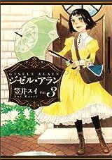 何でも屋のお嬢様を描く「ジゼル・アラン」第3巻は別れの物語