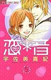 恋*音(5) (フラワーコミックス)