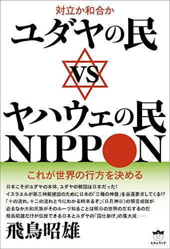 対立か和合か ユダヤの民vsヤハウェの民NIPPON これが世界の行方を決める