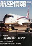 航空情報 2015年 01月号 [雑誌]