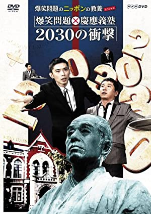 爆笑問題のニッポンの教養スペシャル 爆笑問題X慶應義塾 2030 の衝撃 [DVD]