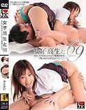 女子高生と69 [DVD][アダルト]