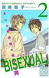 BISEXUAL プチデザ(2) (デザートコミックス)
