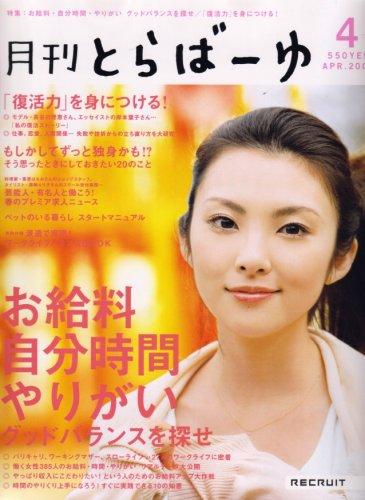 月刊 とらばーゆ 2008年 04月号 [雑誌]