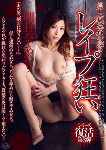 レイプ狂い 朝日奈あかり [DVD]