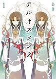 アルオスメンテ(1) (IDコミックス ZERO-SUMコミックス)