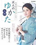 大人のゆかた入門 (e-MOOK) -