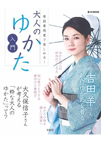 大人のゆかた入門 (e-MOOK)