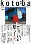 kotoba (コトバ) 2012年 07月号 [雑誌]