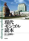 現代モンゴル読本