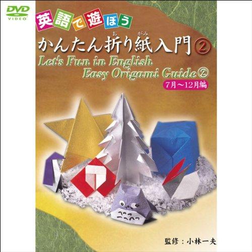 英語で遊ぼう かんたん折り紙入門 2 【7月~12月編】 (1WeekDVD)