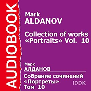 Collection of Works: Portraits, Vol. 10 [Russian Edition] | [Mark Aldanov]