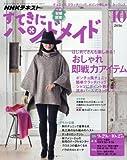 NHKすてきにハンドメイド 2016年 10 月号 [雑誌]