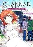 CLANNADオフィシャルコミック 7 (7) (CR COMICS)