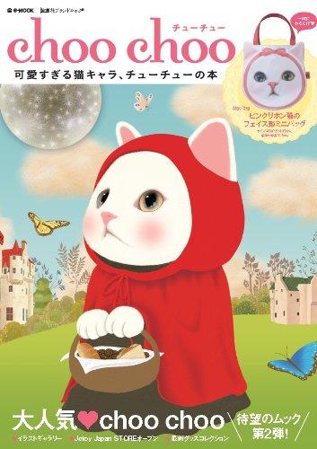 choo choo 可愛すぎる猫キャラ、チューチューの本 (e-MOOK 宝島社ブランドムック)
