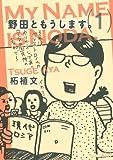 野田ともうします。(1) (ワイドKC キス)